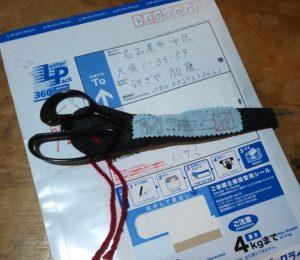 郵便にて研ぎ依頼