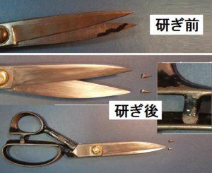 名古屋「研ぎや大須」の研いだ裁ち鋏。鋼が割れていたので縮めてエボの継ぎ足し
