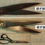 古い裁ち鋏の研ぎ