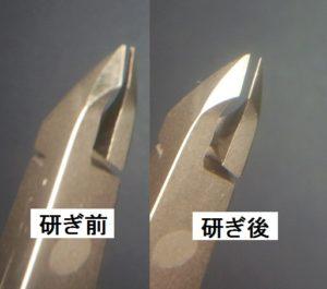 切っ先の潰れたキューティクルニッパーを「研ぎや大須」にて研ぎ直し