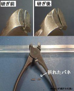 ネイルニッパーの研ぎとバネ交換