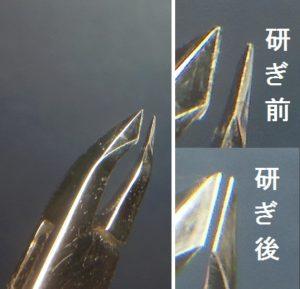 名古屋「研ぎや大須」にてキューティクルニッパーの研ぎ