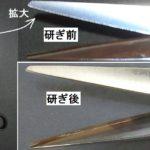トリマー用カットシザーの研ぎ直しを名古屋の「研ぎや大須」にて