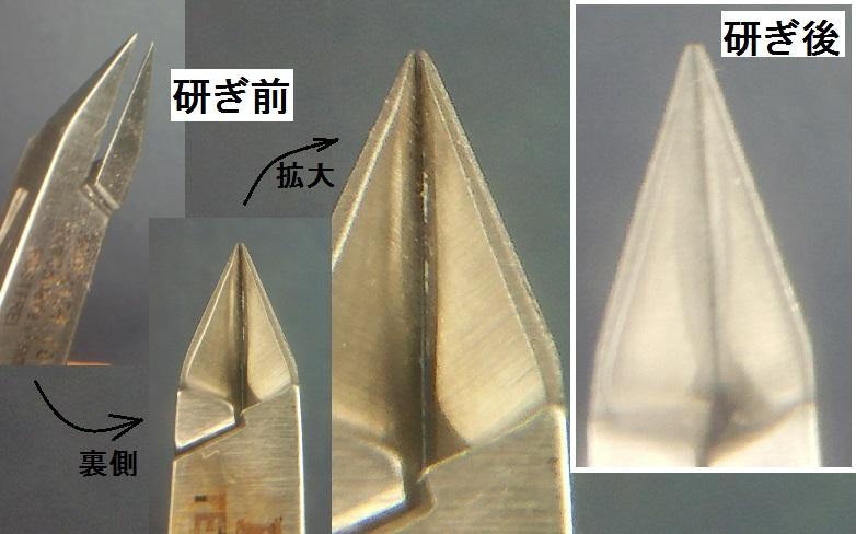 ドイツ製フットケアニッパーの研ぎを名古屋「研ぎや大須」にて