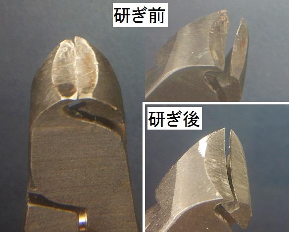 名古屋「研ぎや大須」にてネイルニッパーの研ぎ