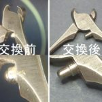 名古屋「研ぎや大須」にてネイルニッパーのバネを交換