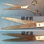 名古屋「研ぎや大須」にてシザーの研ぎ直し