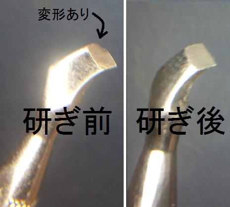 ネイルスクレーパーを名古屋の「研ぎや大須」にて研ぎ直し