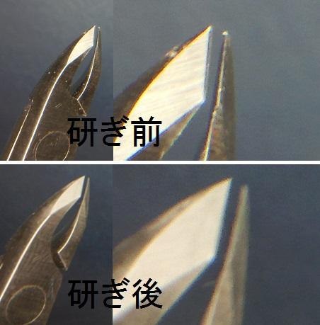 キューティクルニッパーを名古屋の「研ぎや大須」にて研ぎ直し