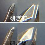 切っ先の折れたキューティクルニッパーを名古屋の「研ぎや大須」にて研ぎ直し