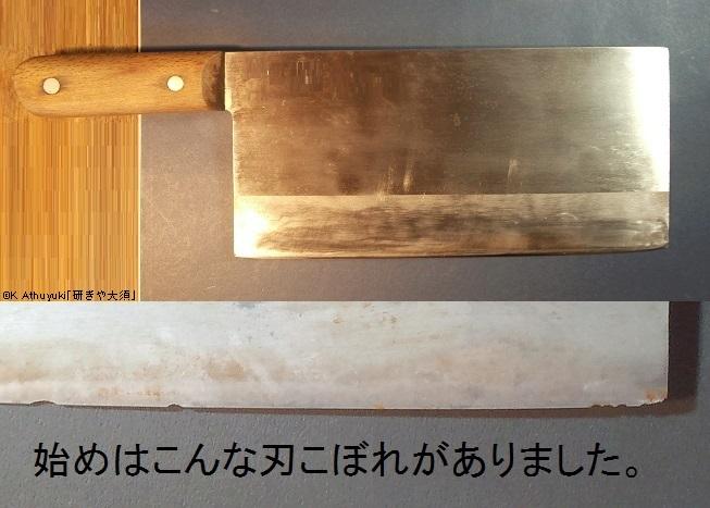 中華包丁を名古屋の「研ぎや大須」にて研ぎ直し