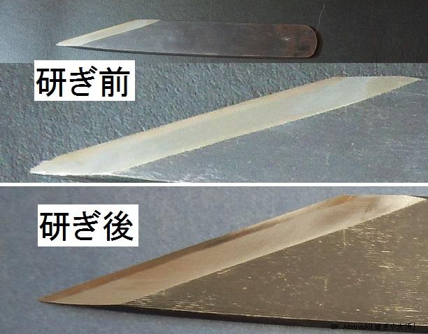 小刀を名古屋「研ぎや大須」にて研ぎ直し