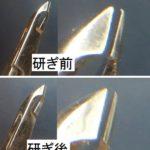 名古屋の「研ぎや大須」にてキューティクルニッパーの研ぎ