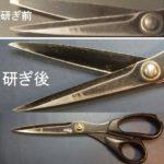 裁ち鋏を名古屋の「研ぎや大須」にて研ぎ直し