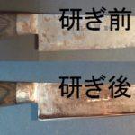 牛刀を名古屋「研ぎや大須」にて研ぎ直し