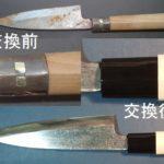 名古屋「研ぎや大須」にて柄の交換