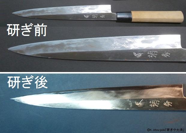 柳刃包丁を名古屋「研ぎや大須」で研ぎ直し