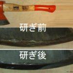 斧を名古屋「研ぎや大須」にて刃付