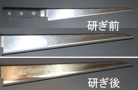 筋引き包丁を名古屋「研ぎや大須」にて研ぎ直し