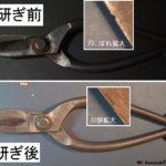 花鋏を名古屋「研ぎや大須」で研ぎ直し