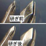 ドイツ ゾーリンゲン製キューティクルニッパーを名古屋「研ぎや大須」にて研ぎ直し