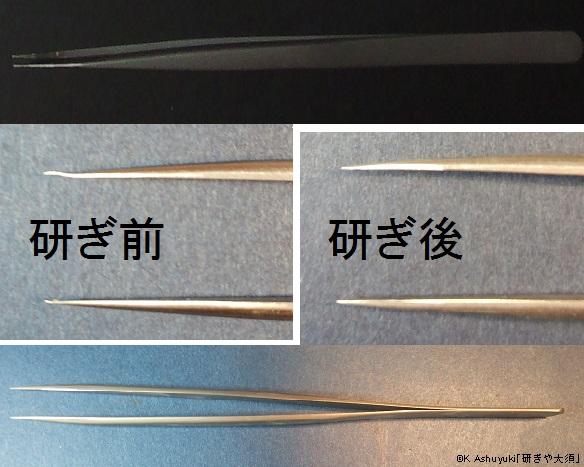 ツィザー・ピンセット を名古屋の「研ぎや大須」にて調整