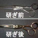 シザーを名古屋「研ぎや大須」にて研ぎ直し