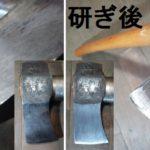 薪割り 斧を名古屋「研ぎや大須」にて研ぎ直し