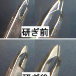 切っ先の欠けたキュウティクルニッパーを名古屋「研ぎや大須」にて研ぎ直し