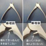 名古屋「研ぎや大須」にてネイルニッパーのバネ直し