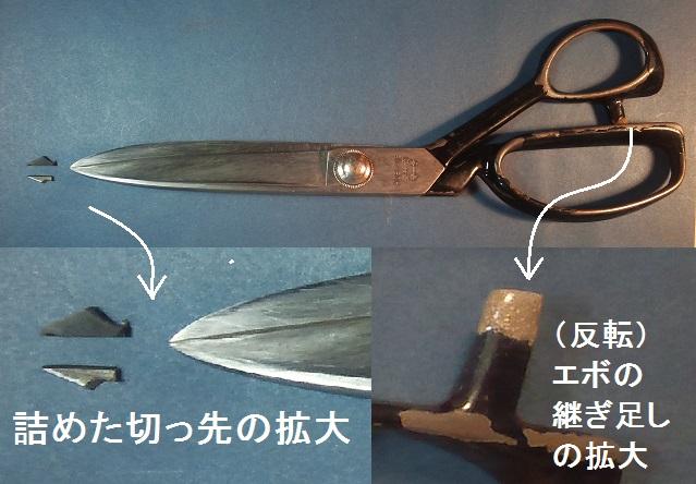 先の折れた裁ち鋏を名古屋「研ぎや大須」にて研ぎ直し