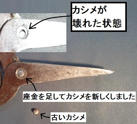 名古屋「研ぎや大須」にてカシメの交換