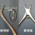 シリンダースプリングを名古屋「研ぎや大須」にて修理