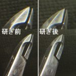 キューティクルニッパーを名古屋「研ぎや大須」で研ぎ直し