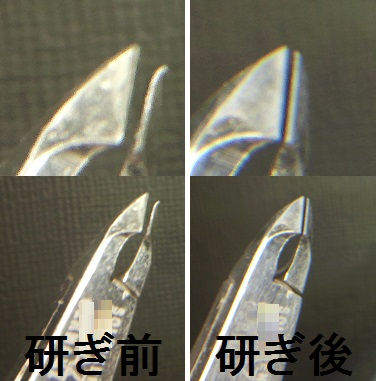 キューティクルニッパーを名古屋「研ぎや大須」にて研ぎ