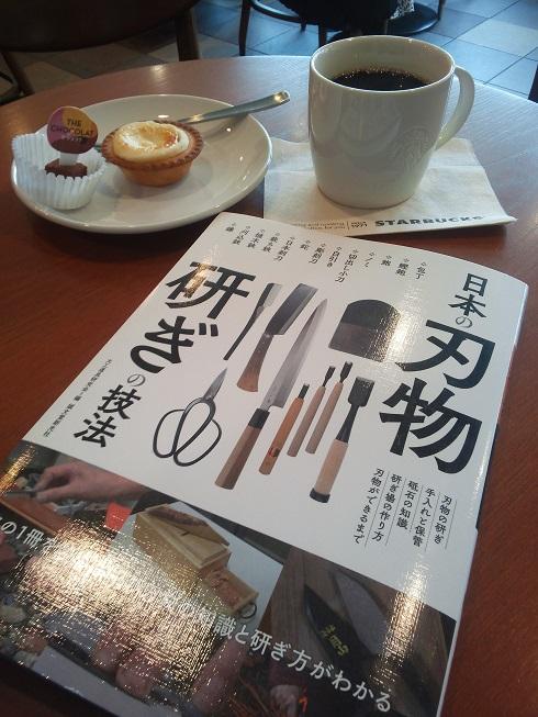 書籍『日本の刃物研ぎの技法』
