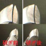爪切りを名古屋「研ぎや大須」にて研ぎ直し