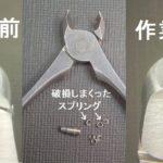 名古屋「研ぎや大須」にてネイルニッパーの研ぎとバネ直し