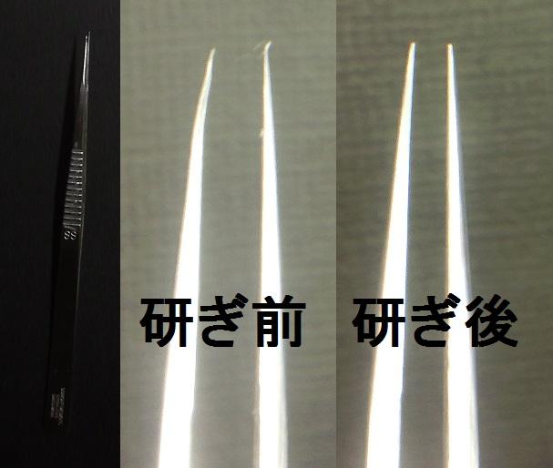 ピンセットを名古屋「研ぎや大須」にて調整