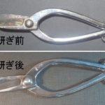 花鋏を名古屋「研ぎや大須」にて研ぎ直し