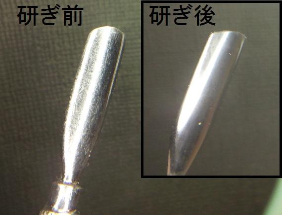 キューティクルメタルプッジャーを名古屋「研ぎや大須」にて研ぎ直し