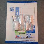 名古屋「研ぎや大須」への刃物送付