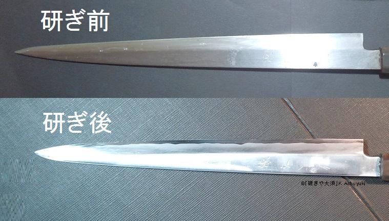 柳刃包丁を名古屋「研ぎや大須」にて研ぎ直し