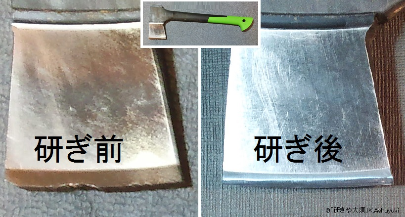 斧を名古屋「研ぎや大須」にて研ぎ直し