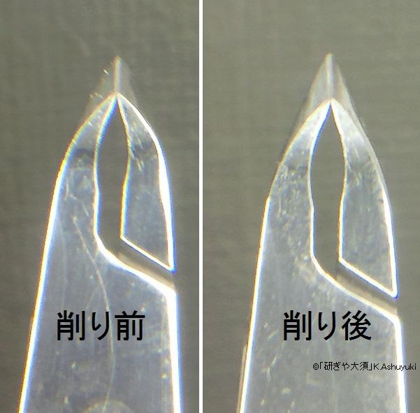 名古屋「研ぎや大須」にてキューティクルニッパー