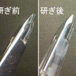 キュティクルニッパーを名古屋「研ぎや大須」にて研ぎ直し