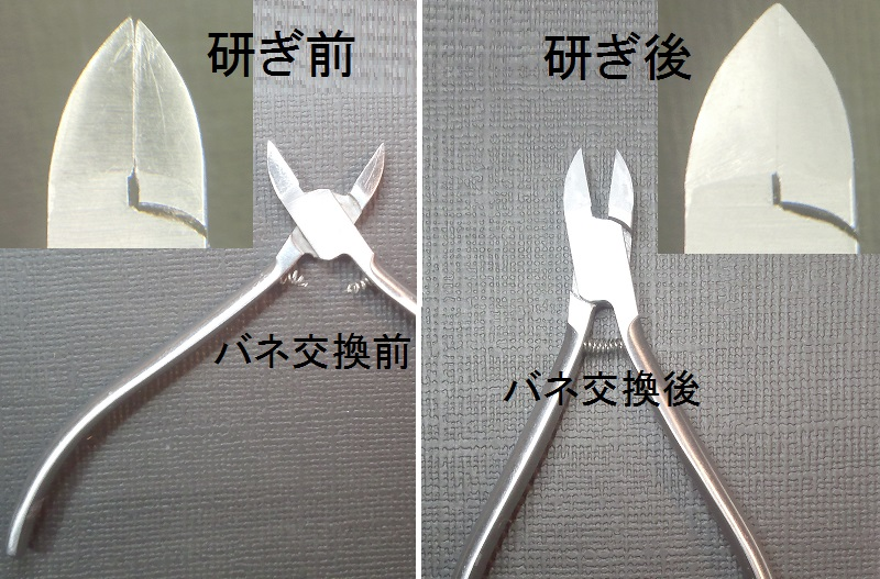 名古屋「研ぎや大須」にてネイルニッパーのバネ交換