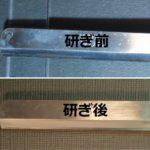 オーボエソードナイフを名古屋「研ぎや大須」にて研ぎ直し