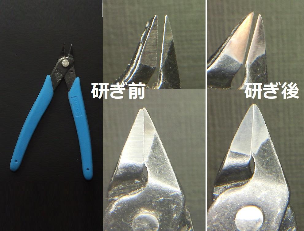 プラスティックカットニッパーを名古屋「研ぎや大須」にて研ぎ直し