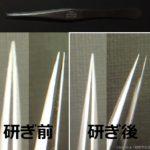 ピンセットを名古屋「研ぎや大須」にて研ぎ直し
